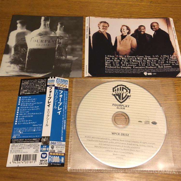 美品 CD 帯付き フォープレイ ボブ・ジェームス デイヴィッド・サンボーン 4枚セット 日本語解説有Fusion Best Collection 1000 送料180円_画像5
