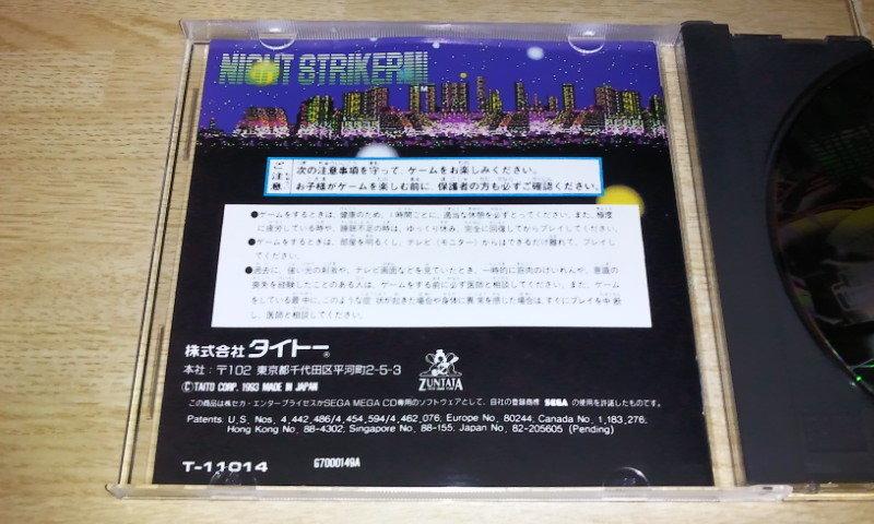 メガCD ナイトストライカー 中古品_画像5