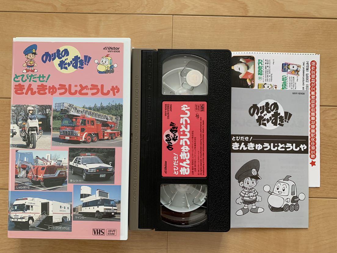 激レア!VHS ビデオ「のりものだいすき!! とびだせ!きんきゅうじどうしゃ」VIVY-10108 激安スタート!_画像4