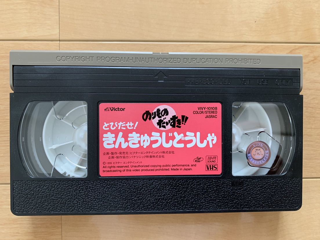 激レア!VHS ビデオ「のりものだいすき!! とびだせ!きんきゅうじどうしゃ」VIVY-10108 激安スタート!_画像5