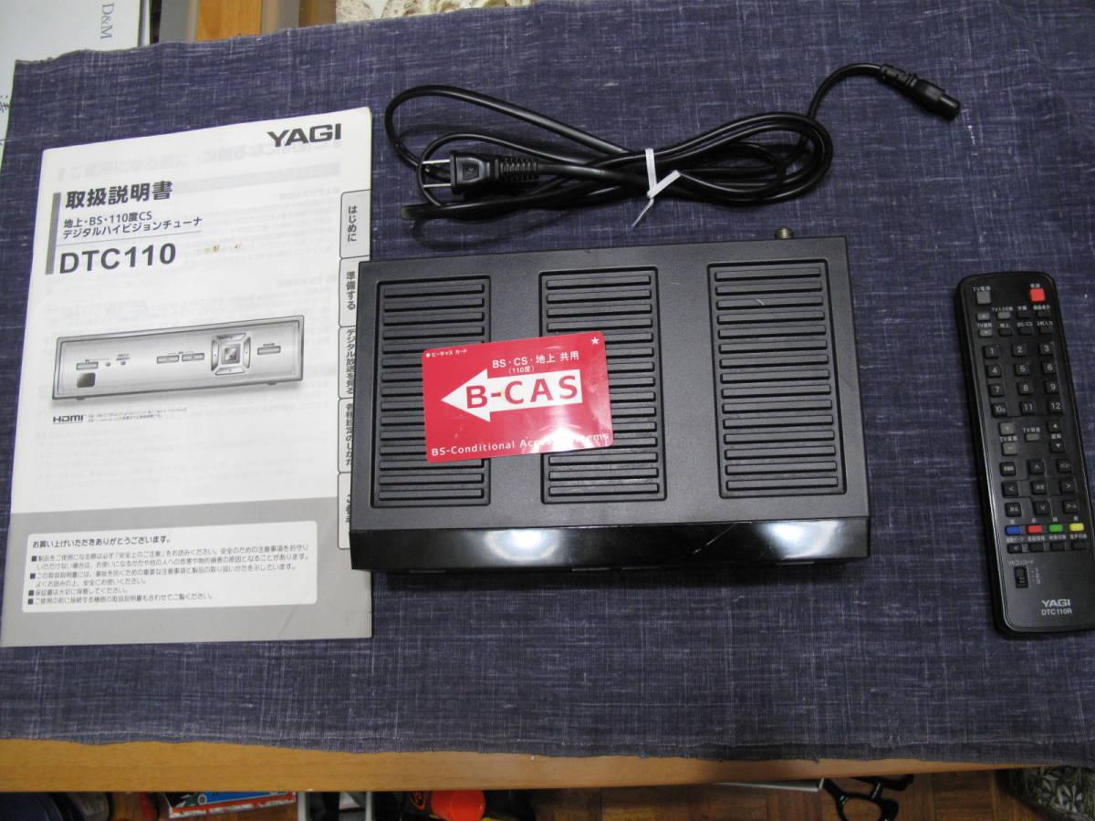 「YAGI製品」 地上・BS・110度CSデジタルハイビジョンチュウーナDTC110