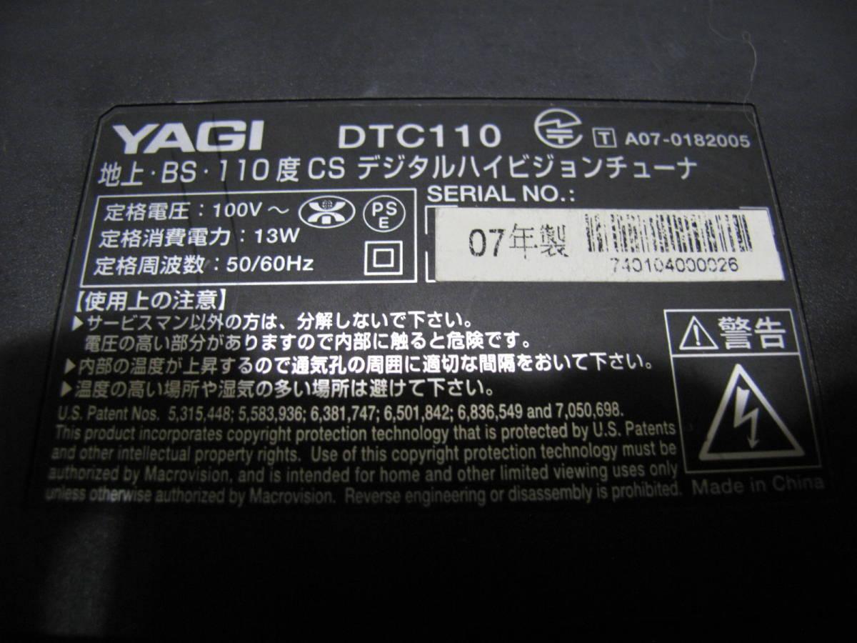 「YAGI製品」 地上・BS・110度CSデジタルハイビジョンチュウーナDTC110_画像6