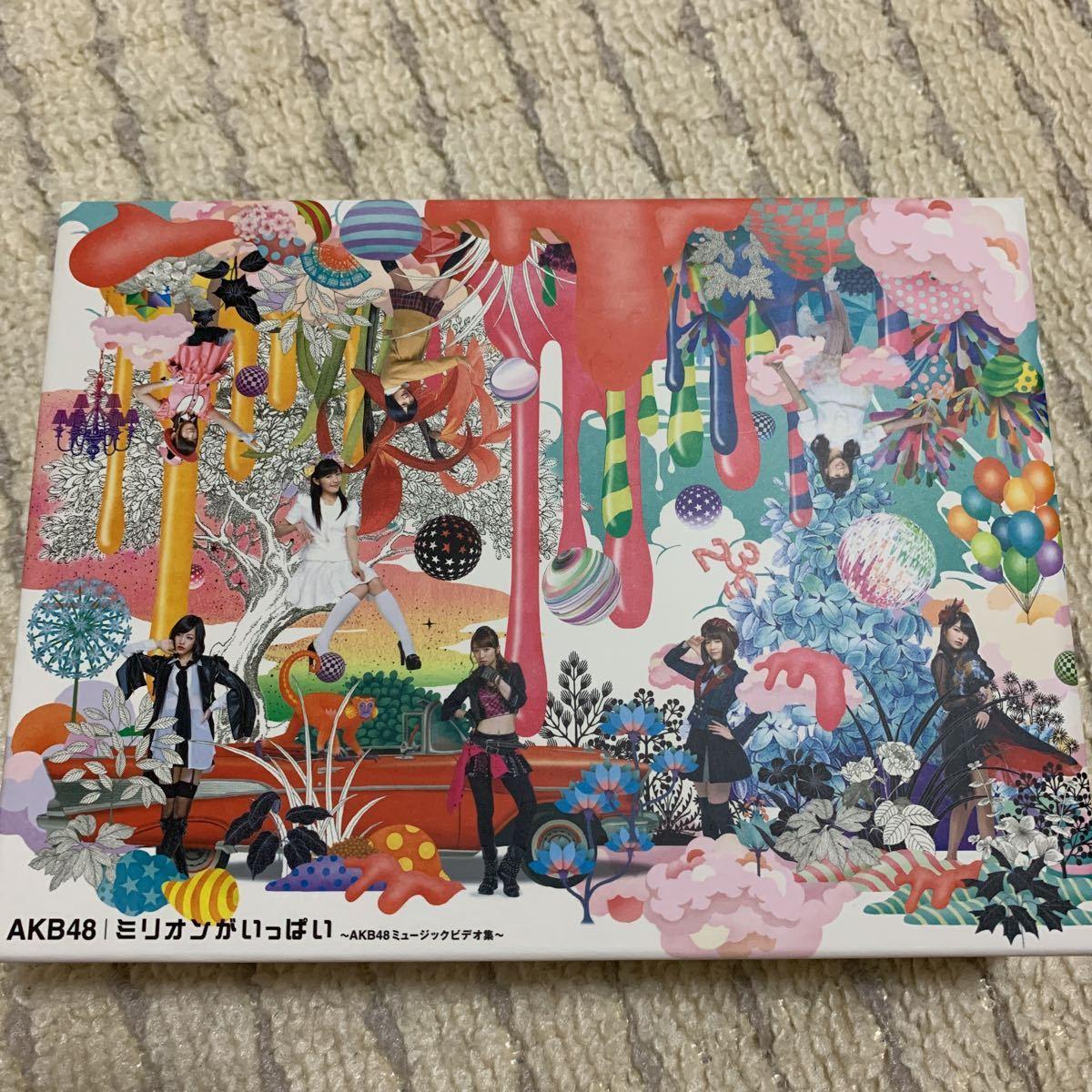 AKB48 DVD ミリオンがいっぱい~ AKB48ミュージックビデオ集 スペシャルBOX 6枚組 AKB48定価: ¥ 11,931 激安 格安 限定 です