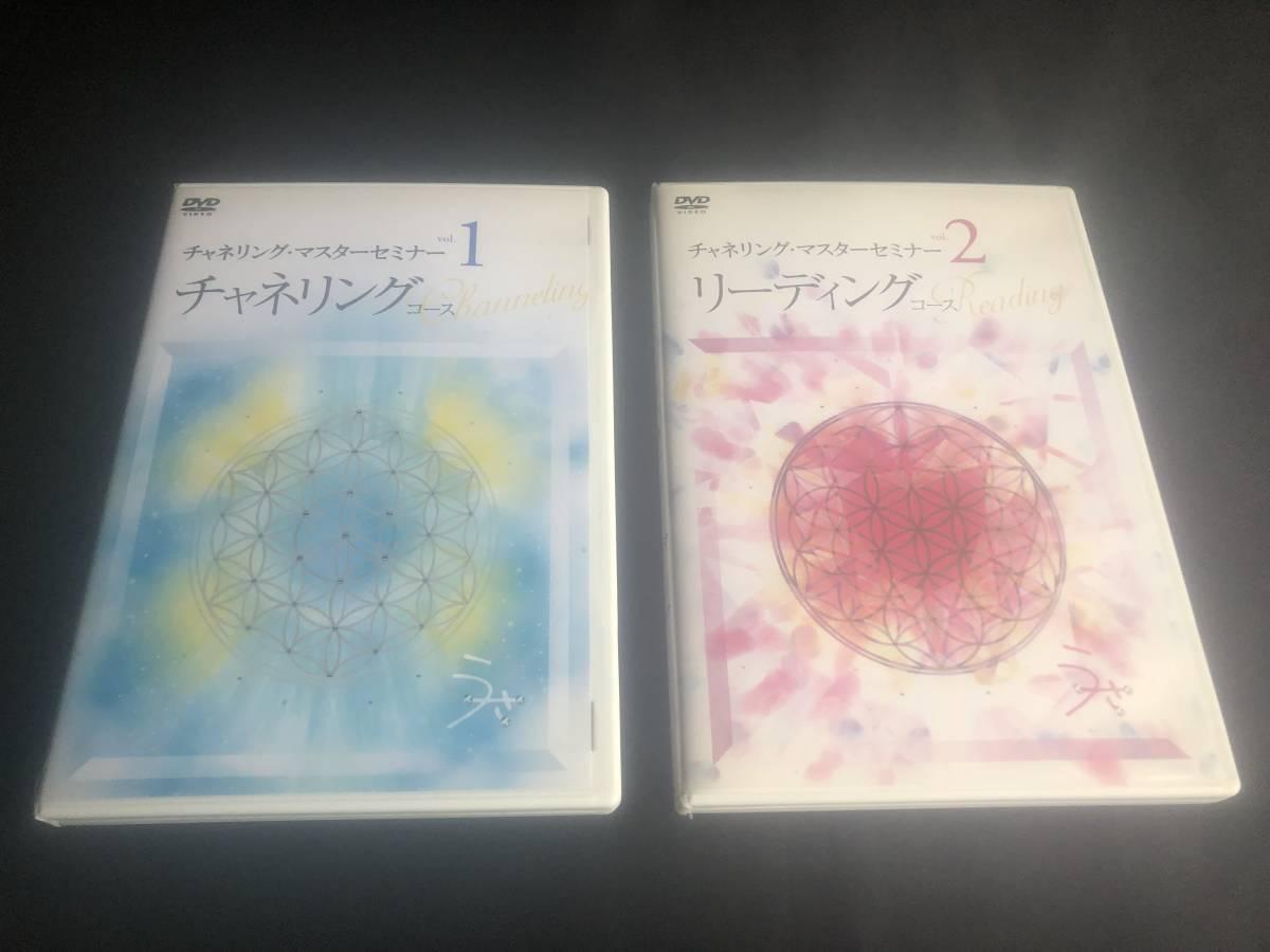 チャネリング・マスターセミナー1、2 チャネリングコース リーディングコース DVD