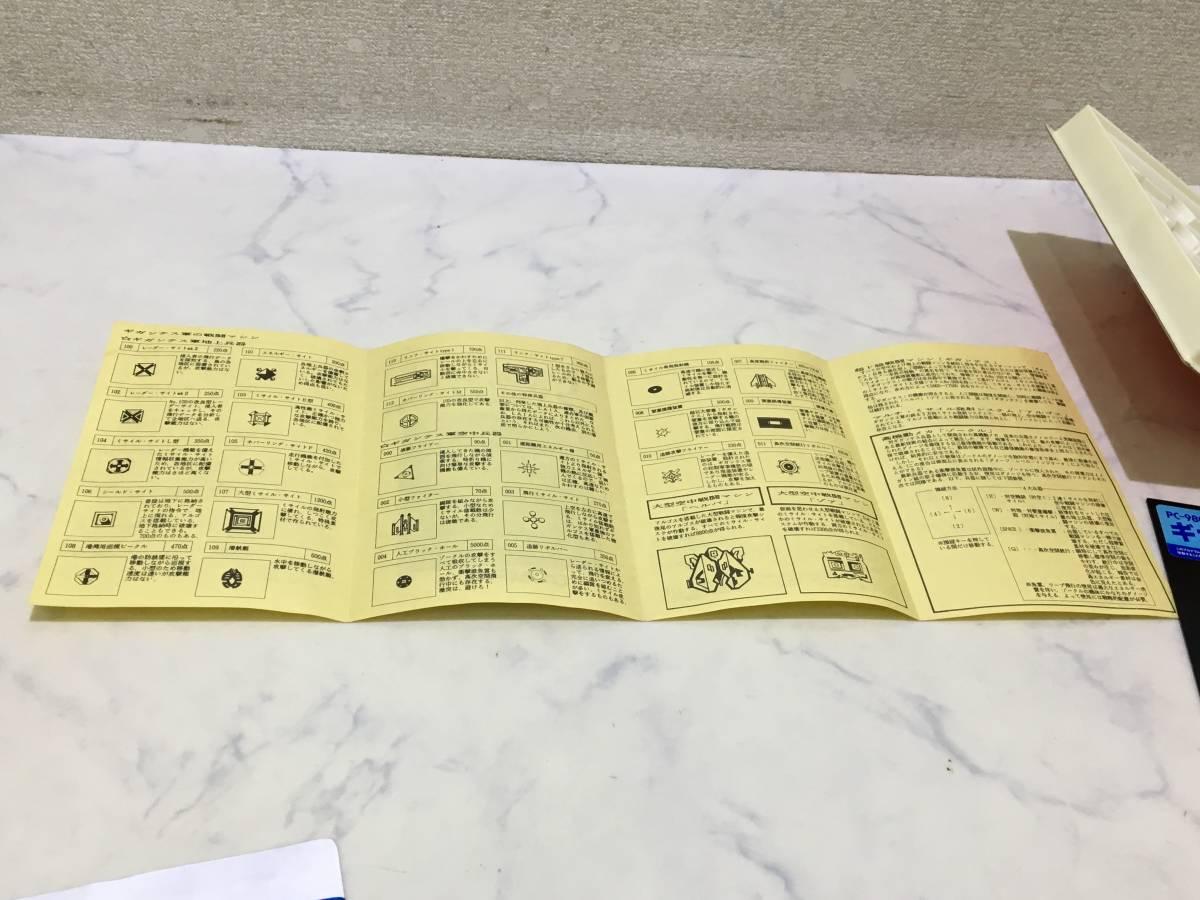 【h-4】 COMPAC/コムパック PC-9801m2/3 シリーズ GIGANTES/ギガンテス AK-D58 【格安発送!! レターパックプラス(送料=510円)】_画像7