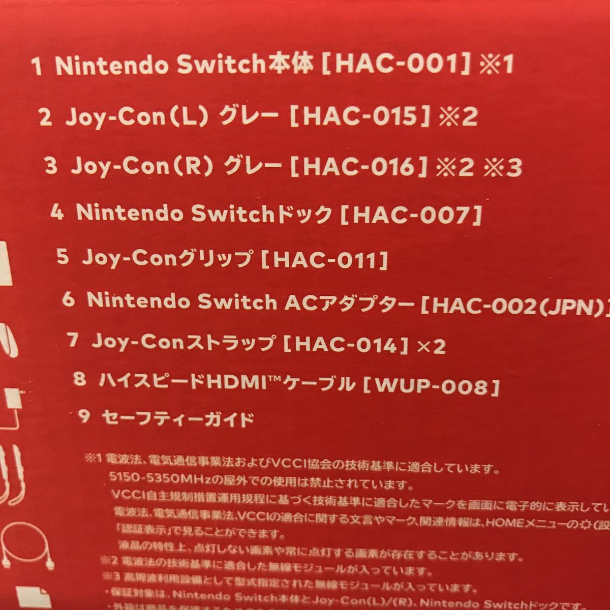 1円スタート Nintendo Switch 新品未開封 Joy-Con(L)(R)グレー 3000円分 ソフトクーポンつき_画像2