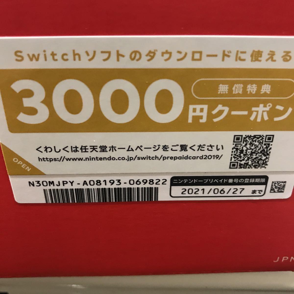 1円スタート Nintendo Switch 新品未開封 Joy-Con(L)(R)グレー 3000円分 ソフトクーポンつき_画像4