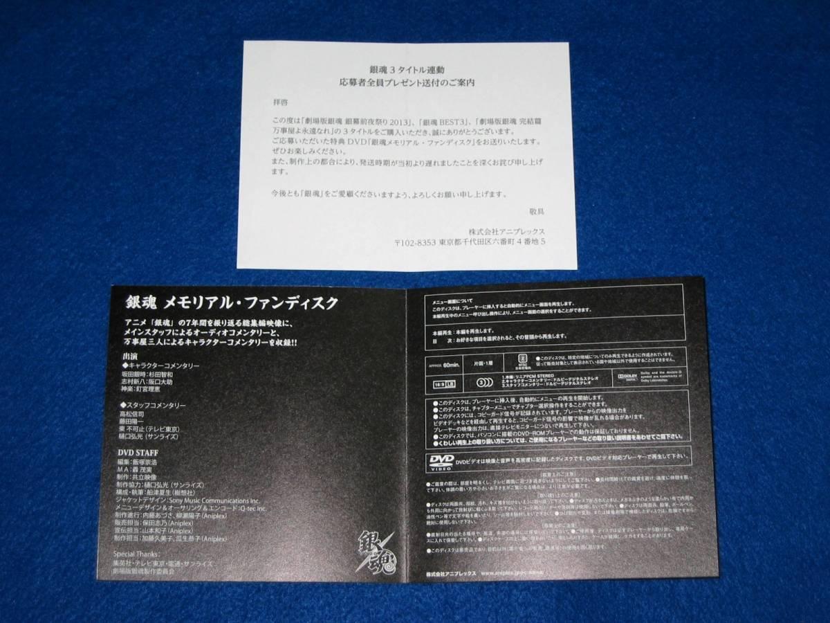 非売品 特典 DVD 銀魂 メモリアル・ファンディスク gintama NOT FOR SALE USED_画像3
