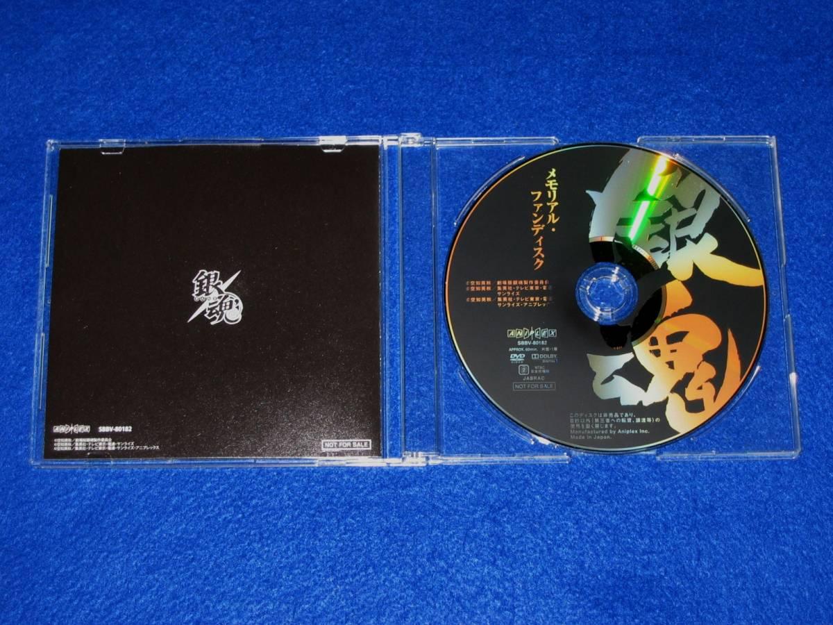 非売品 特典 DVD 銀魂 メモリアル・ファンディスク gintama NOT FOR SALE USED_画像2