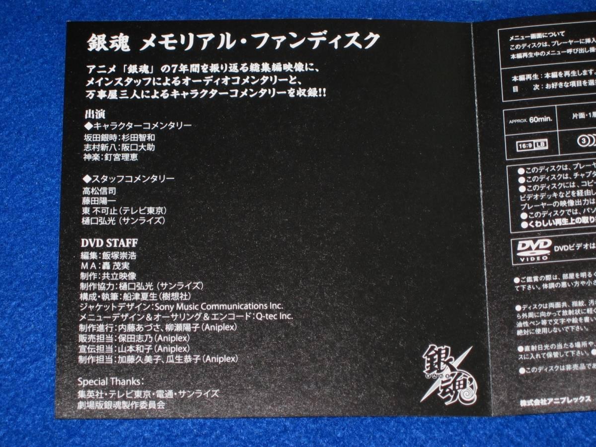 非売品 特典 DVD 銀魂 メモリアル・ファンディスク gintama NOT FOR SALE USED_画像4