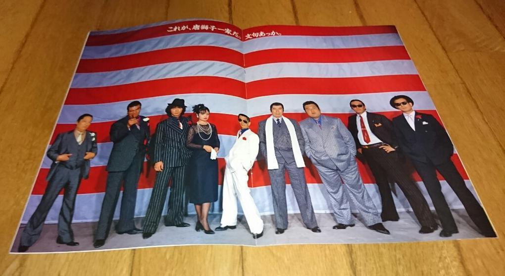 「コメディ・任侠・映画・パンフレット」 唐獅子株式会社 (1983年の映画) 出演:横山やすし_画像3