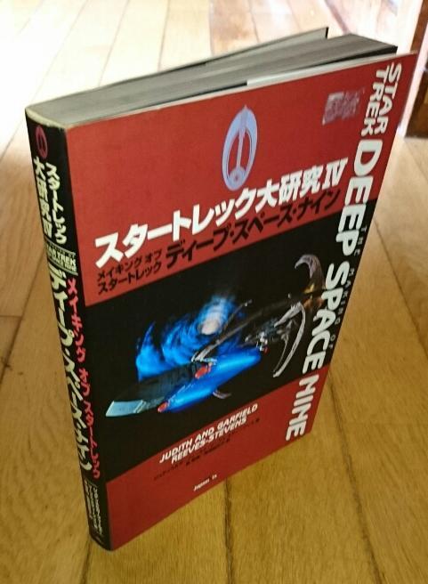 「スタートレック」 メイキングオブスタートレック ディープ・スペース・ナイン―スタートレック大研究〈4〉 (1997) 本サイズ260×185_画像3