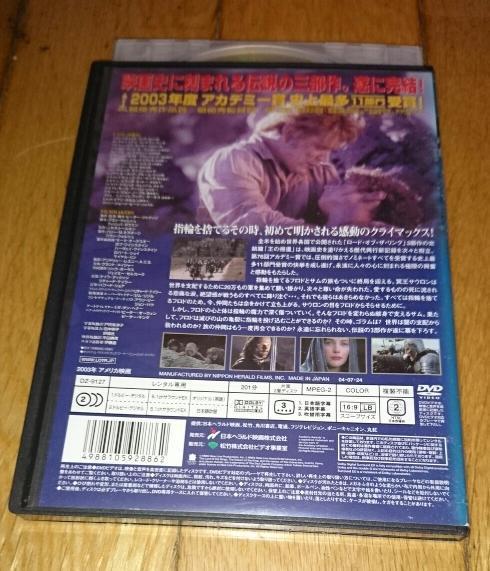 ロード・オブ・ザ・リング 「ファンタジー・映画・DVD」 ロード・オブ・ザ・リング/王の帰還 (2004年の映画) DVDレンタル落ち_画像3
