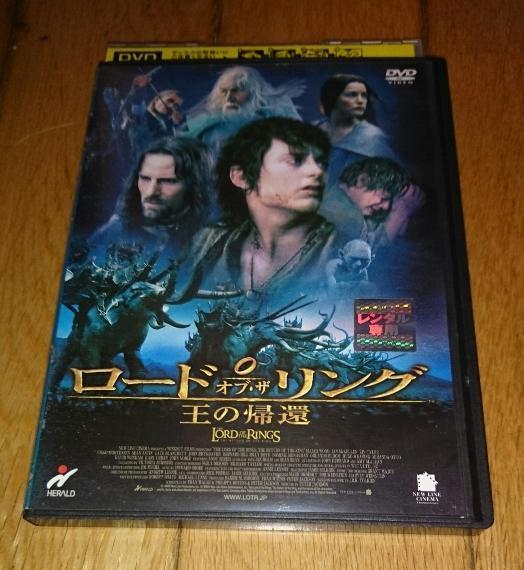 ロード・オブ・ザ・リング 「ファンタジー・映画・DVD」 ロード・オブ・ザ・リング/王の帰還 (2004年の映画) DVDレンタル落ち_画像2