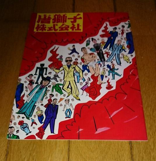 「コメディ・任侠・映画・パンフレット」 唐獅子株式会社 (1983年の映画) 出演:横山やすし_画像1
