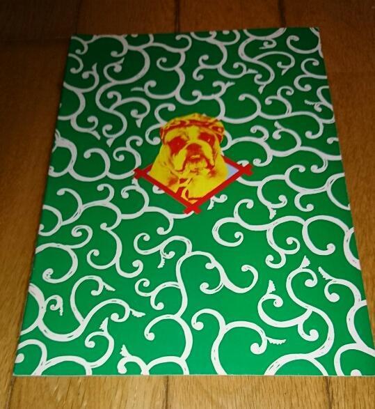 「コメディ・任侠・映画・パンフレット」 唐獅子株式会社 (1983年の映画) 出演:横山やすし_画像2