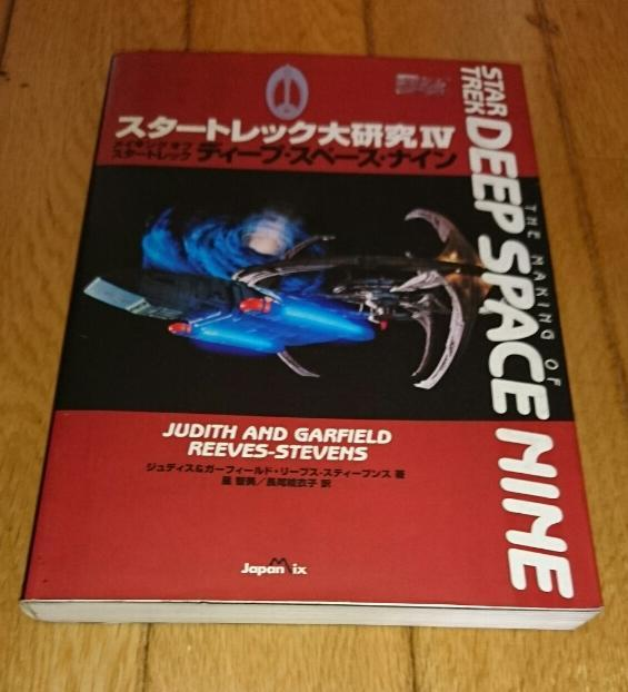 「スタートレック」 メイキングオブスタートレック ディープ・スペース・ナイン―スタートレック大研究〈4〉 (1997) 本サイズ260×185_画像1