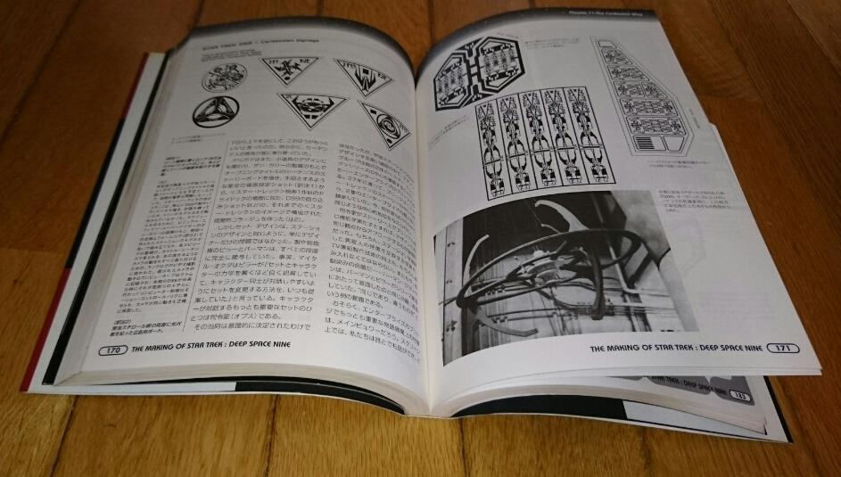 「スタートレック」 メイキングオブスタートレック ディープ・スペース・ナイン―スタートレック大研究〈4〉 (1997) 本サイズ260×185_画像4