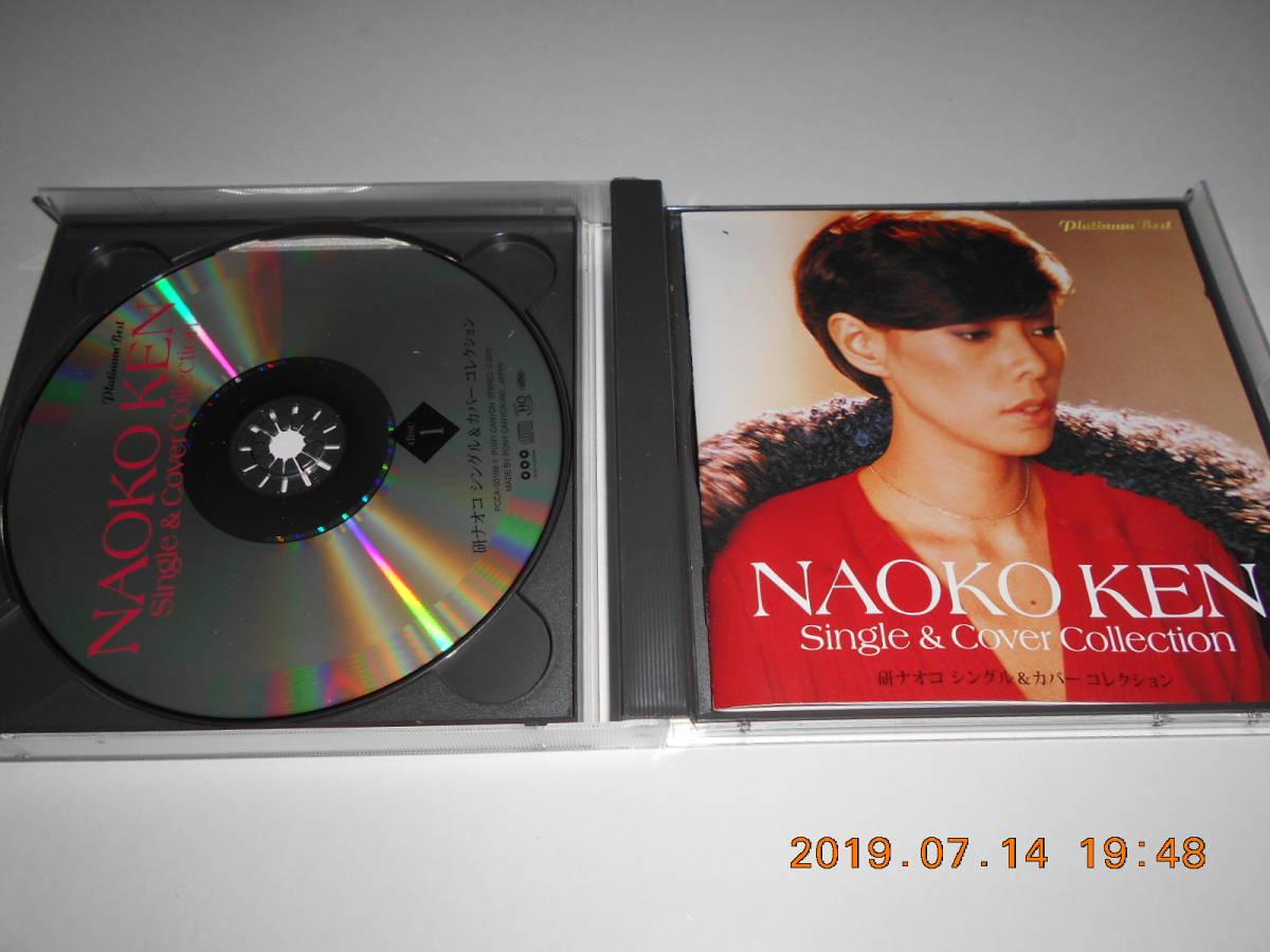 研ナオコシングル&カバーコレクション2CD