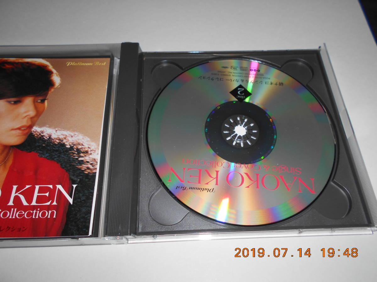 研ナオコシングル&カバーコレクション2CD_画像2