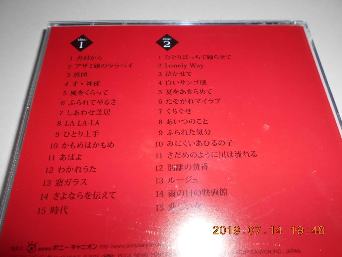 研ナオコシングル&カバーコレクション2CD_画像3
