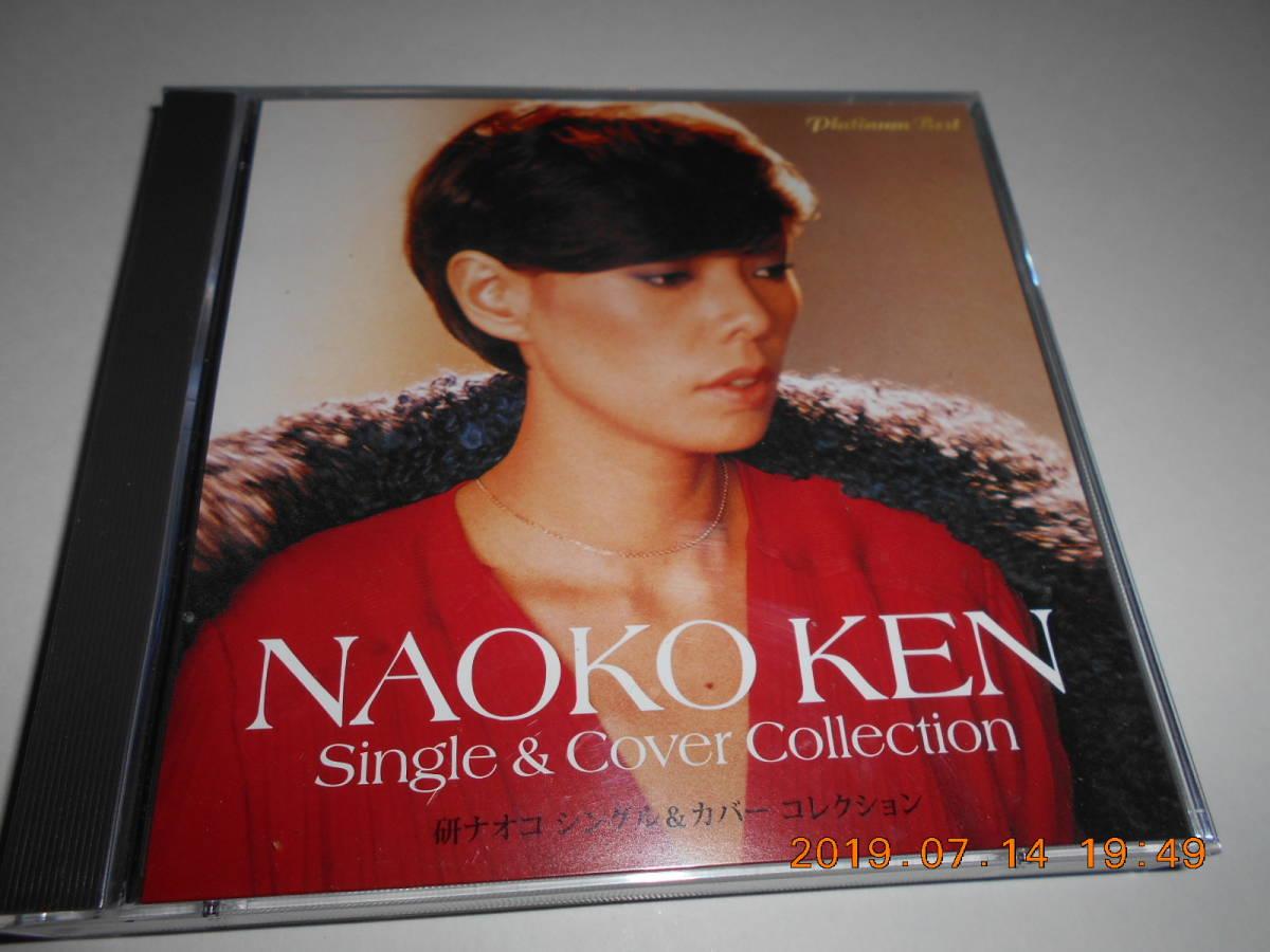 研ナオコシングル&カバーコレクション2CD_画像4