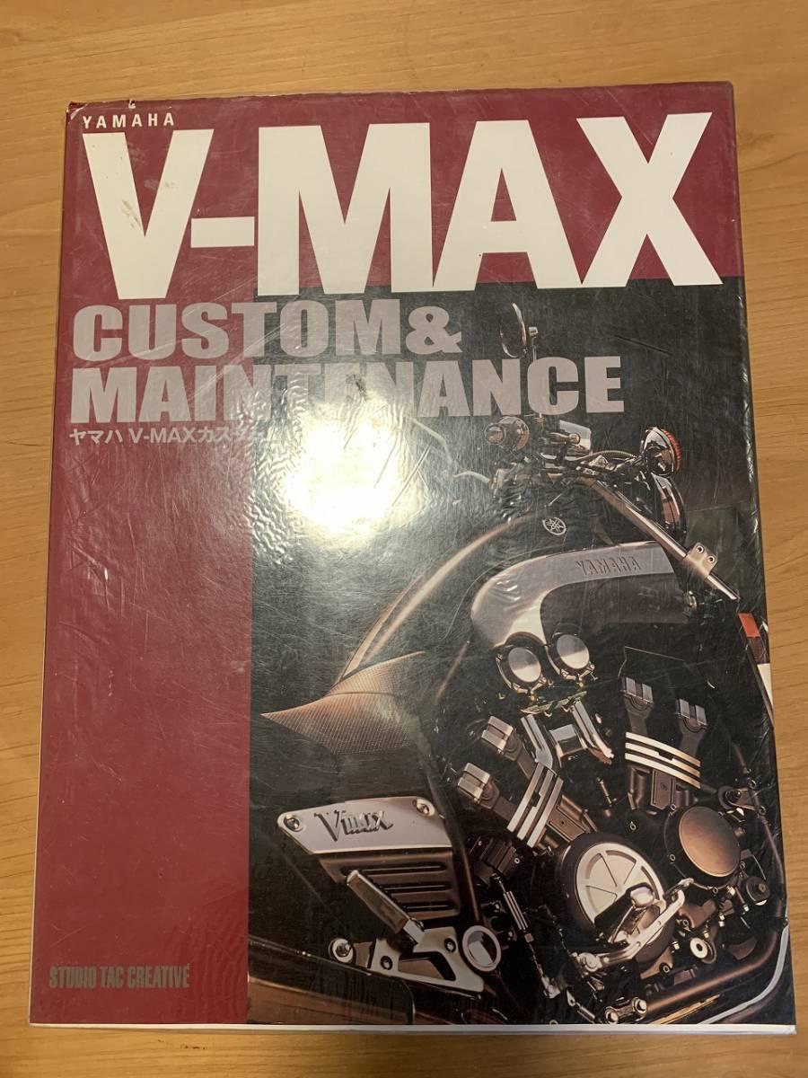 YAMAHA V-MAX CUSTOM&MAINTENANCE