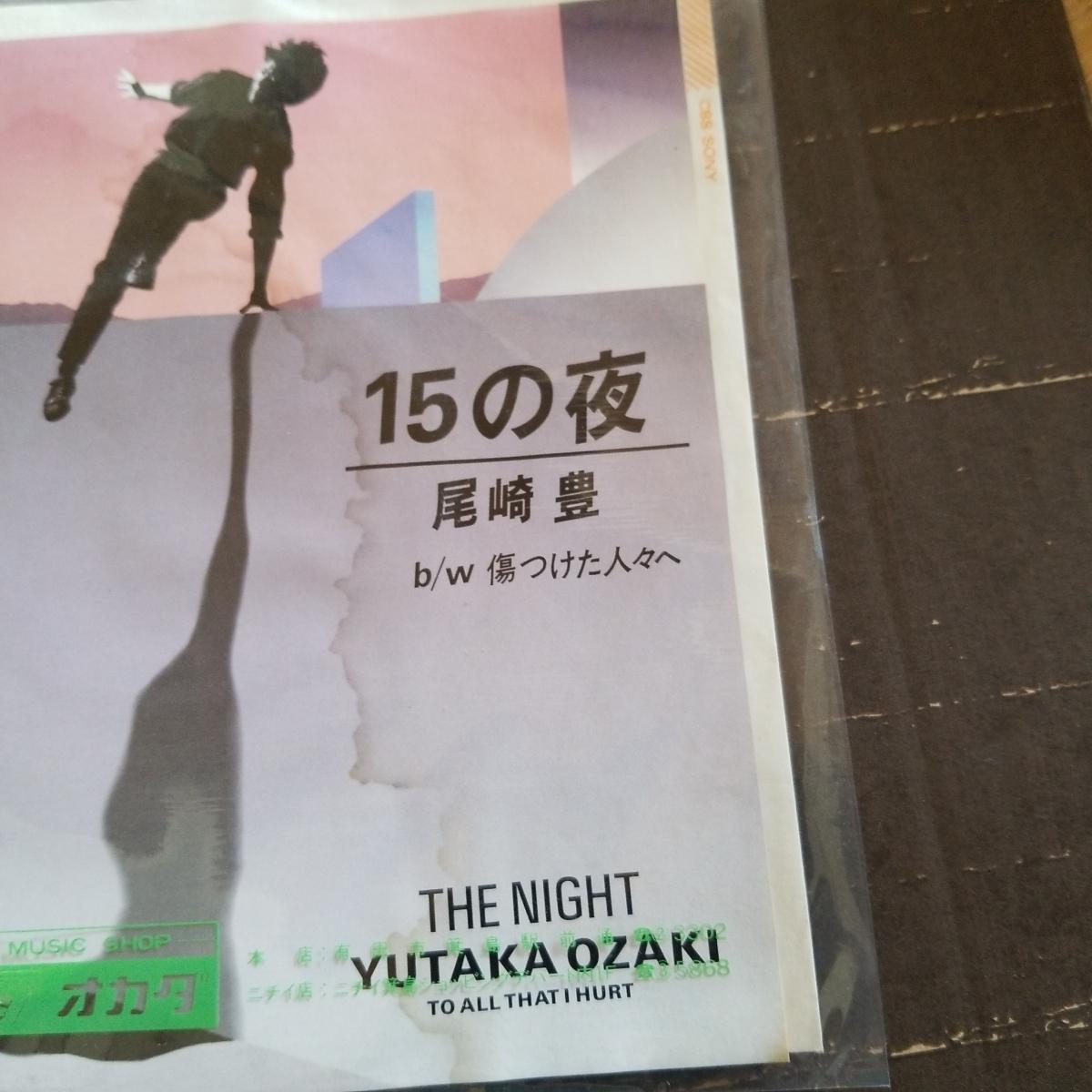 尾崎豊 15の夜 傷つけた人々へ 17歳の地図 OH MY LITTLE GIRL はじまりさえ歌えない 愛が消えた街 レコード まとめて_画像4