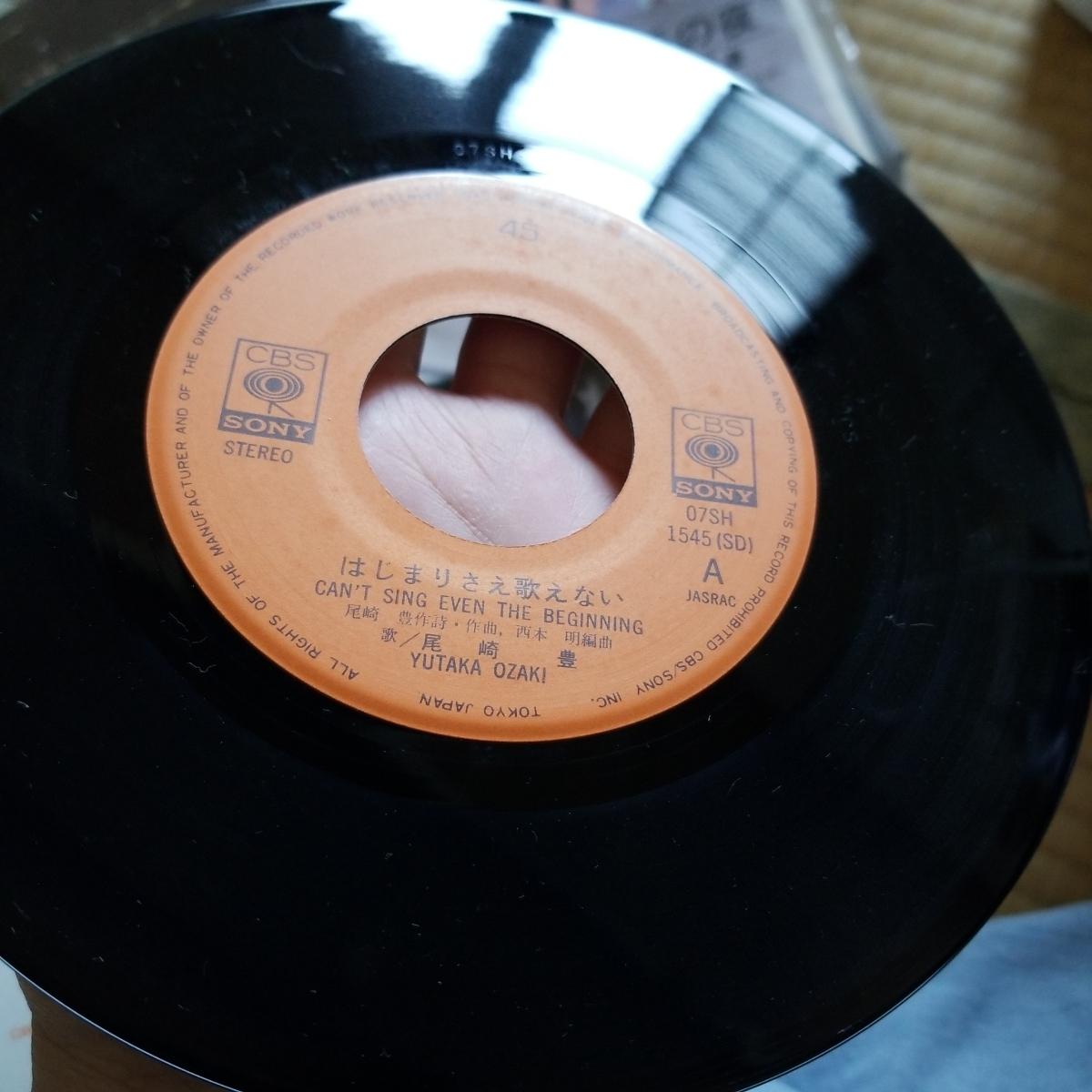 尾崎豊 15の夜 傷つけた人々へ 17歳の地図 OH MY LITTLE GIRL はじまりさえ歌えない 愛が消えた街 レコード まとめて_画像7