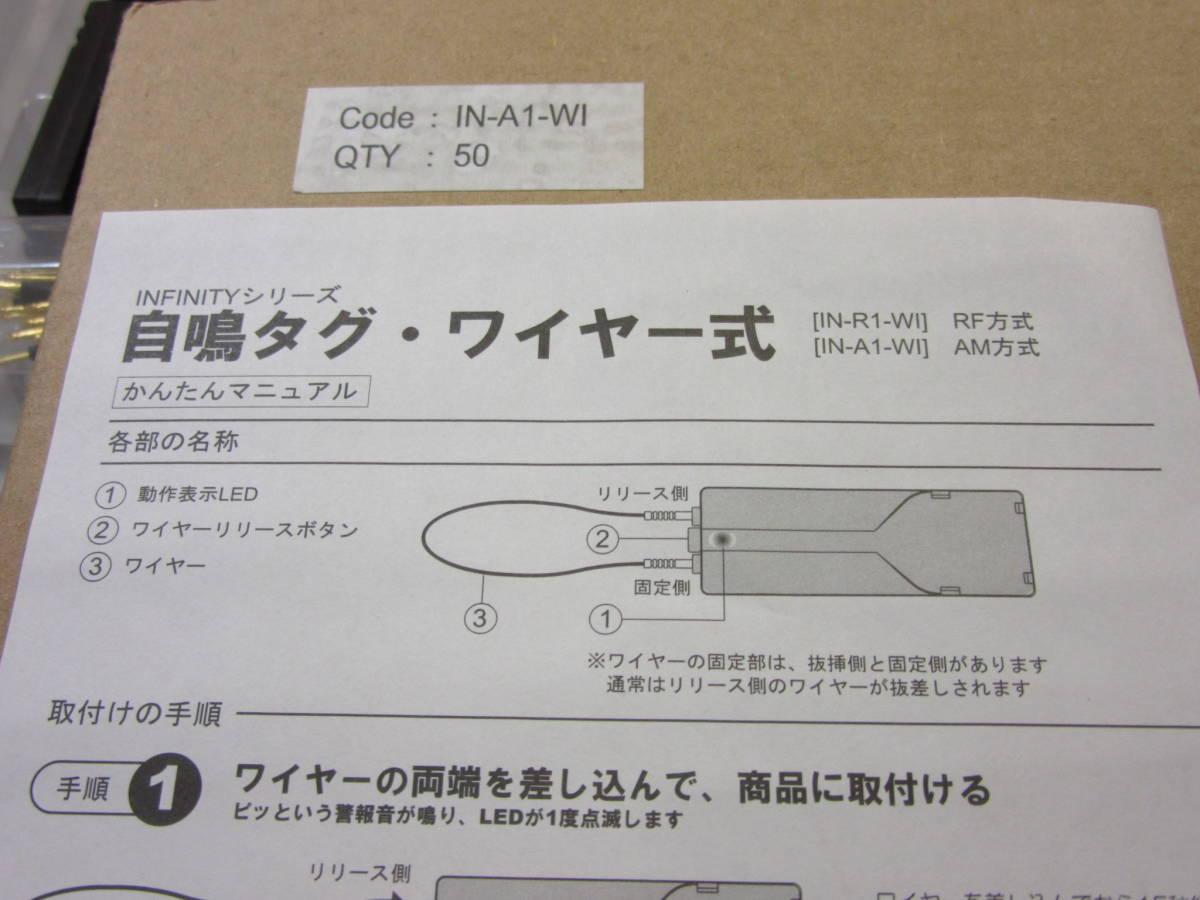 自鳴タグワイヤー式 AM方式(50個)万引防止 防犯タグ INFINITYシリーズ_画像4