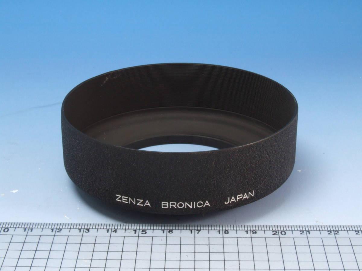 ブロニカ レンズフード7.5cm標準レンズ用 きわめて綺麗_画像2