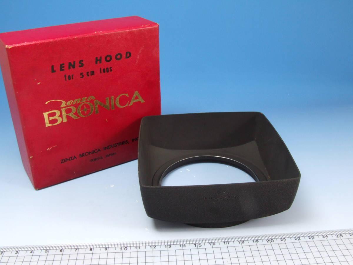 ブロニカ レンズフード 5cmレンズ用 きわめて綺麗