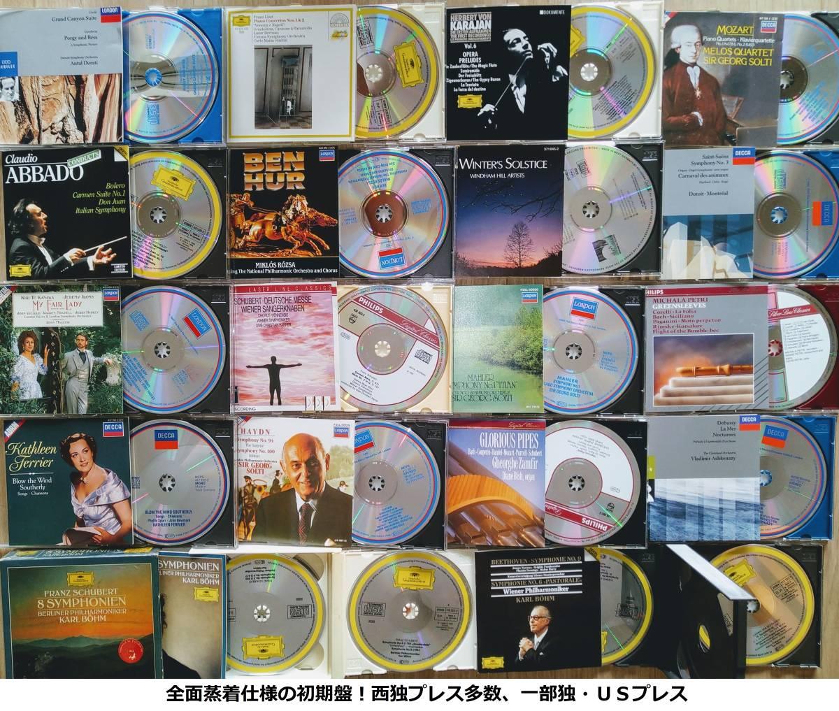 ★★大量!★★ クラシックCD 600枚セット! ★西独盤、初期盤、希少盤 旧規格盤等 色々まとめて~ _画像2