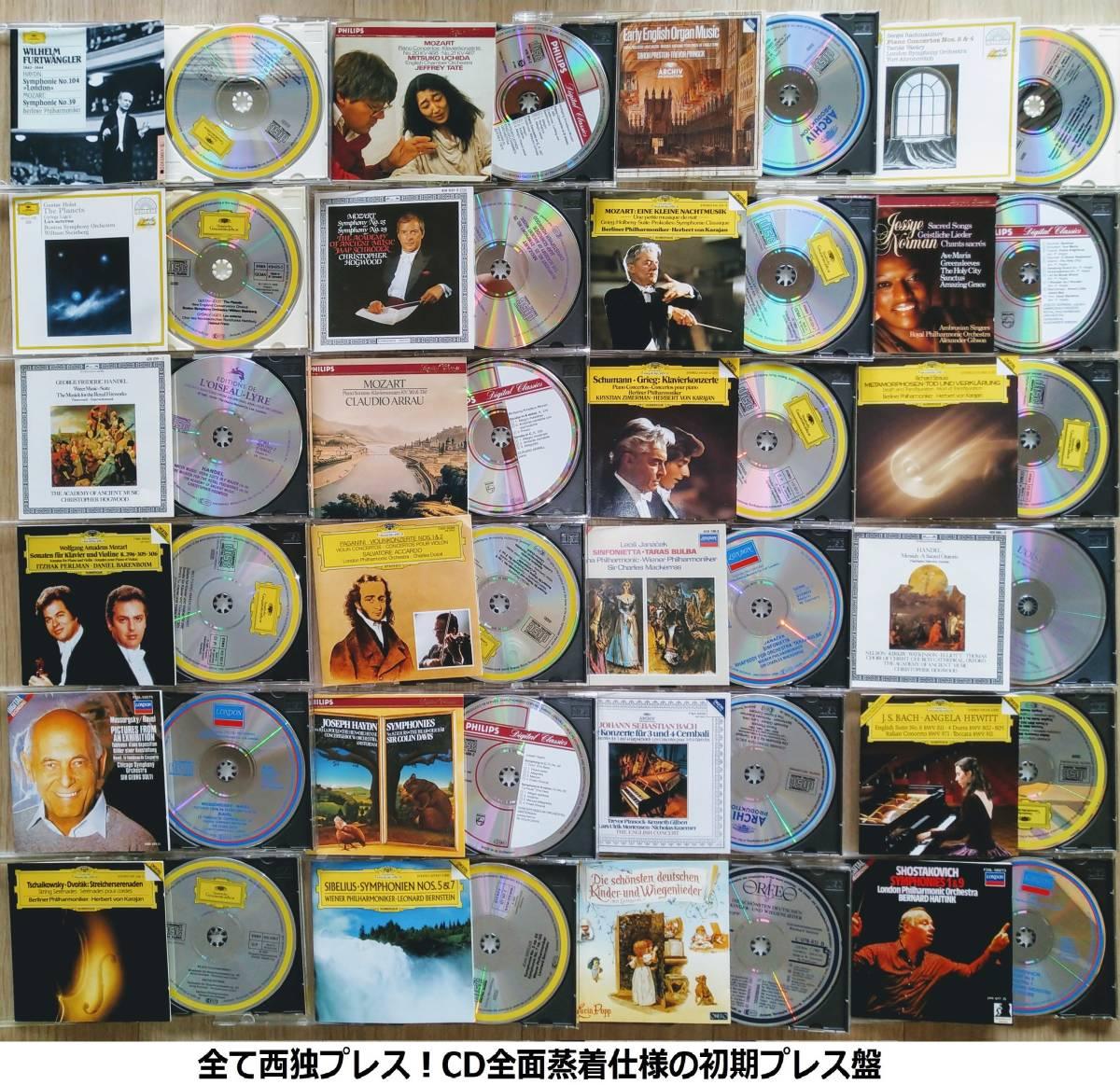 ★★大量!★★ クラシックCD 600枚セット! ★西独盤、初期盤、希少盤 旧規格盤等 色々まとめて~