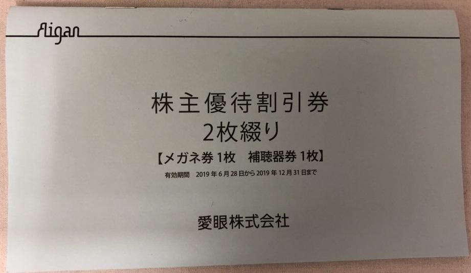 【大黒屋】愛眼/アイガン 株主優待割引券2枚綴り メガネ券1枚 補聴器券1枚 2019年6月28日から2019年12月31日まで