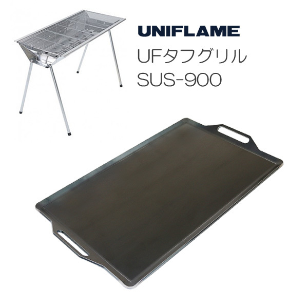 ユニフレーム UFタフグリル SUS-900 対応 グリルプレート 板厚4.5mm UN45-18L_画像1
