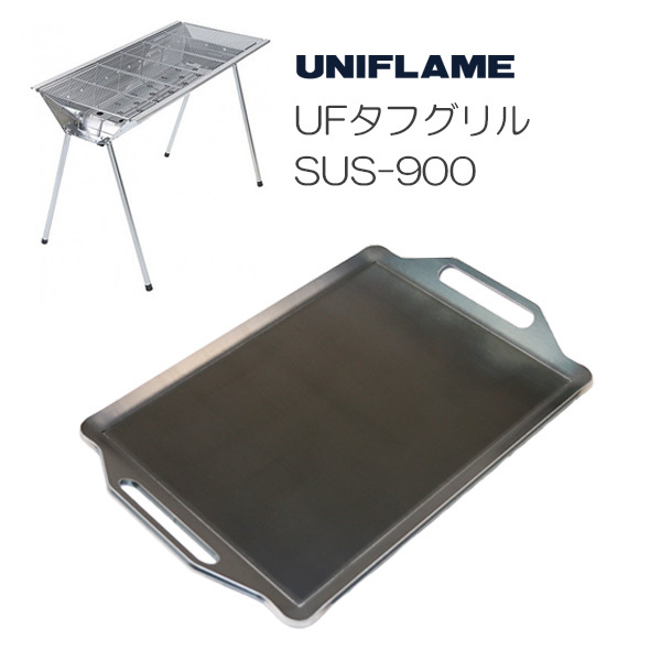 ユニフレーム UFタフグリル SUS-900 対応 グリルプレート 板厚4.5mm UN45-19L_画像1