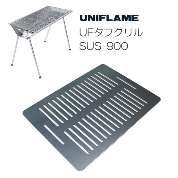 ユニフレーム UFタフグリル SUS-900 対応 グリルプレート 板厚4.5mm UN45-21L_画像1