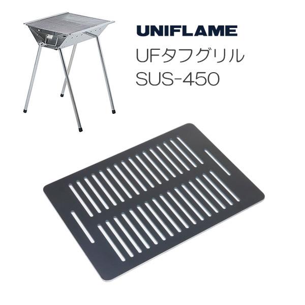 ユニフレーム UFタフグリル SUS-450 対応 グリルプレート 板厚4.5mm UN45-21S_画像1