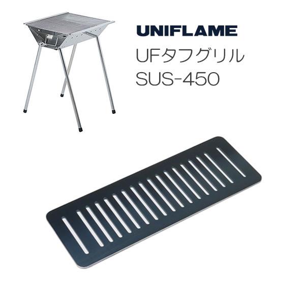 ユニフレーム UFタフグリル SUS-450 対応 グリルプレート 板厚6.0mm UN60-27_画像1