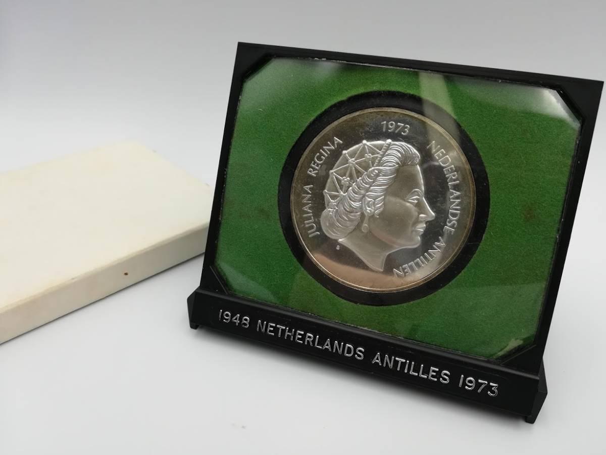 【外国貨幣 プルーフセット】1973 オランダ領アンティルプルーフ銀貨
