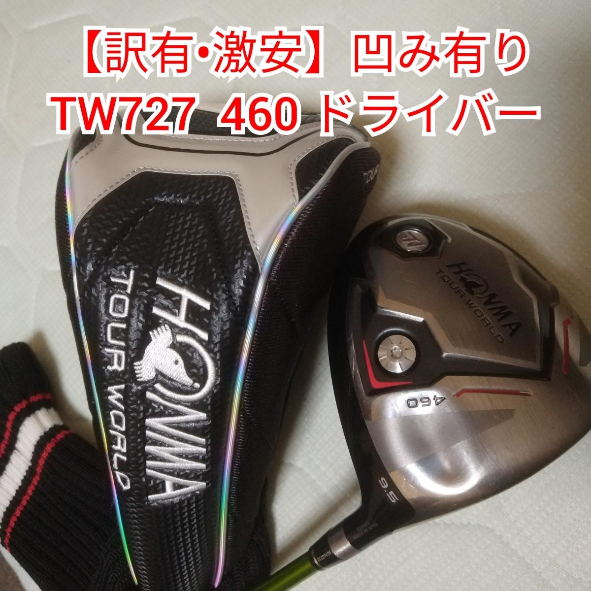 【訳有格安】ホンマ ☆ TW727 460 ドライバー ☆ 9.5度 ☆ YA55S ☆ ヘッドカバー付き