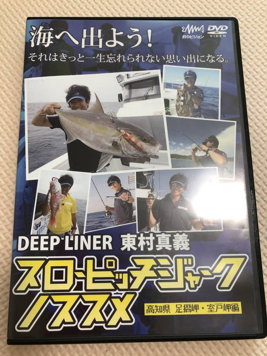 ★ ディープライナー DVD スローピッチジャークノススメ ★