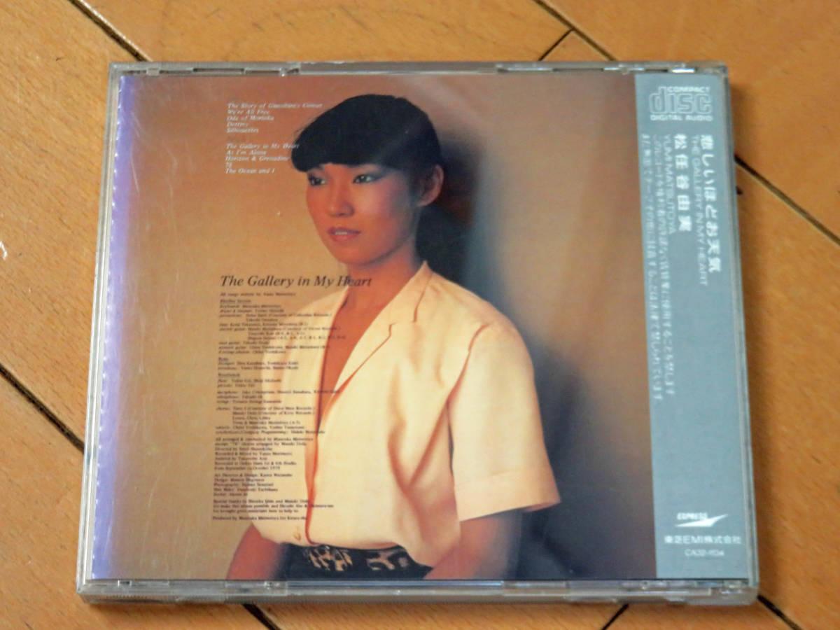 松任谷由実 悲しいほどお天気 CD 再生OK_画像2