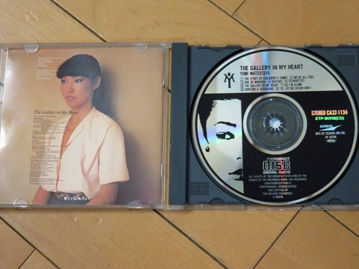 松任谷由実 悲しいほどお天気 CD 再生OK_画像3