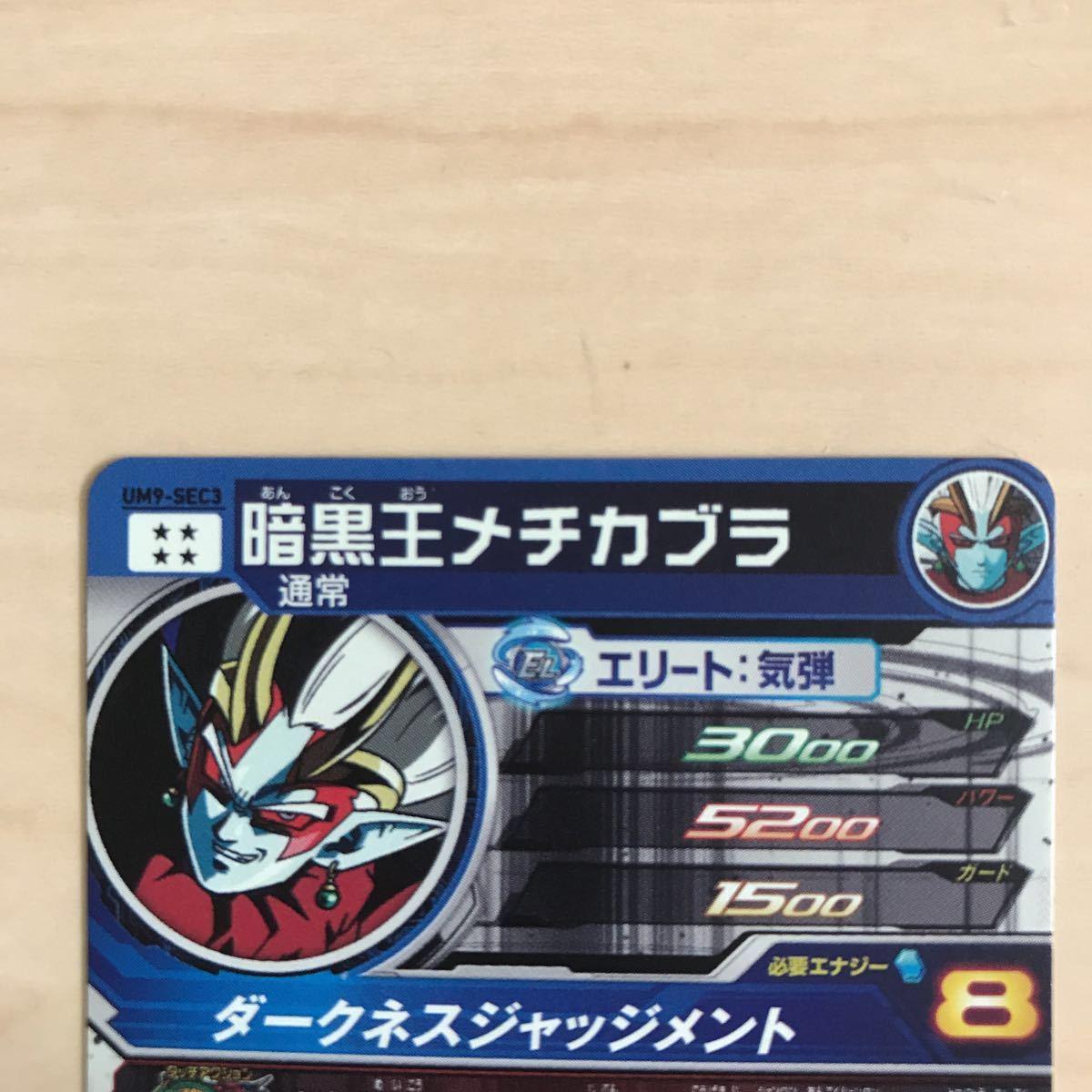 スーパードラゴンボールヒーローズ UM9弾 暗黒王メチカブラ(UM9-SEC3)新品美品_画像4