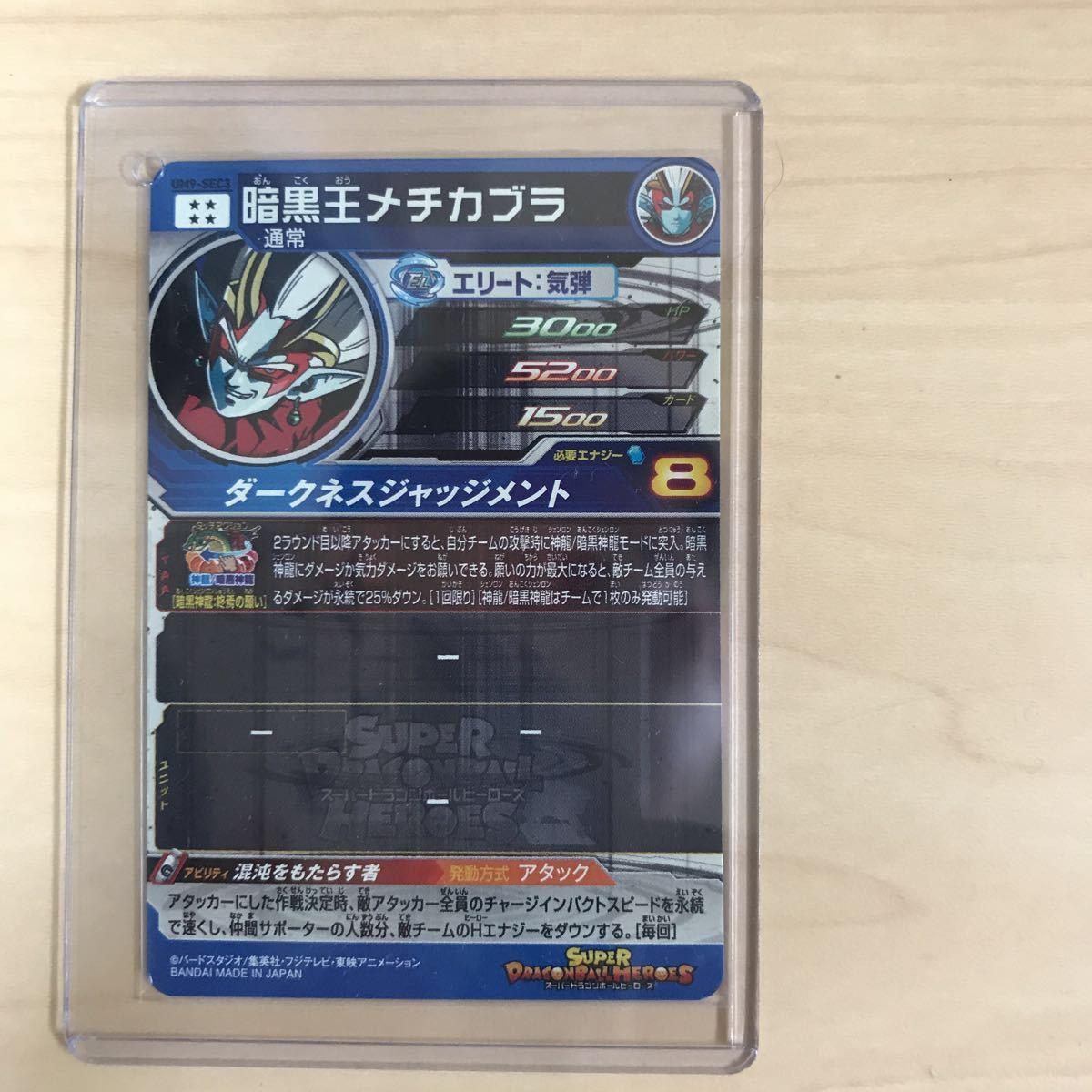 スーパードラゴンボールヒーローズ UM9弾 暗黒王メチカブラ(UM9-SEC3)新品美品_画像6
