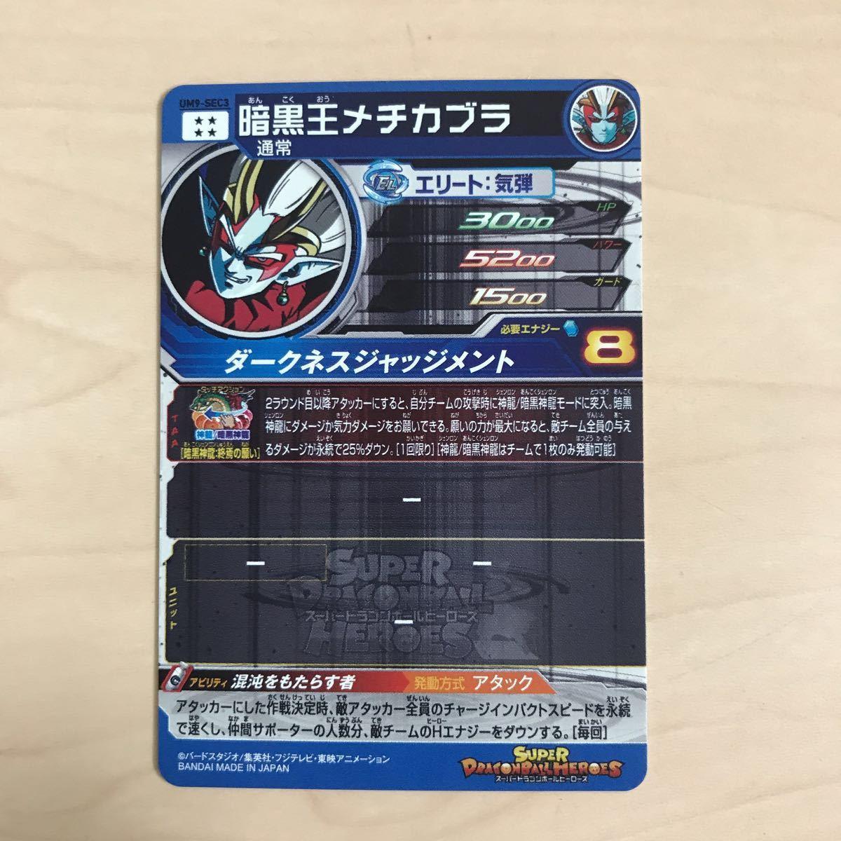 スーパードラゴンボールヒーローズ UM9弾 暗黒王メチカブラ(UM9-SEC3)新品美品_画像3