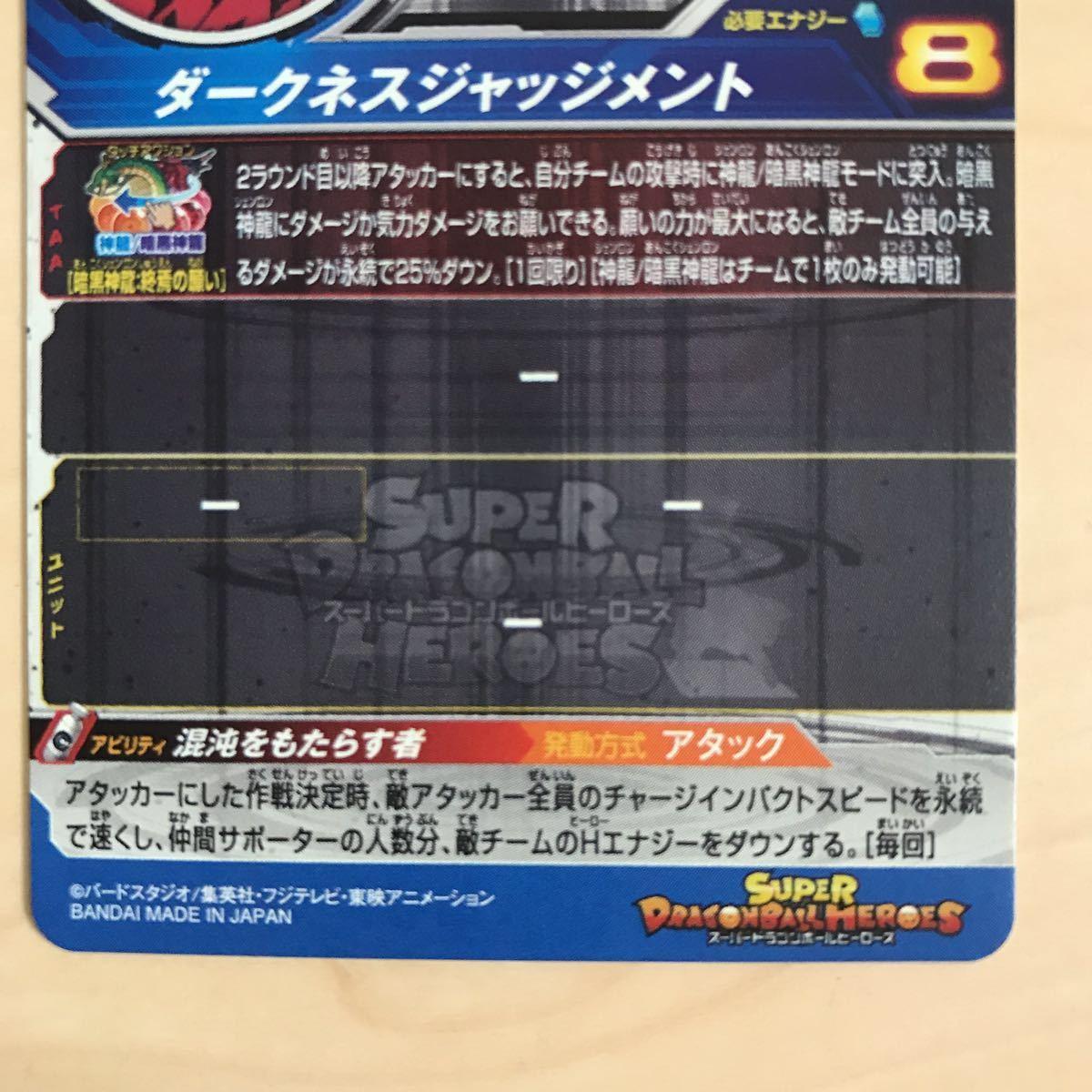 スーパードラゴンボールヒーローズ UM9弾 暗黒王メチカブラ(UM9-SEC3)新品美品_画像5