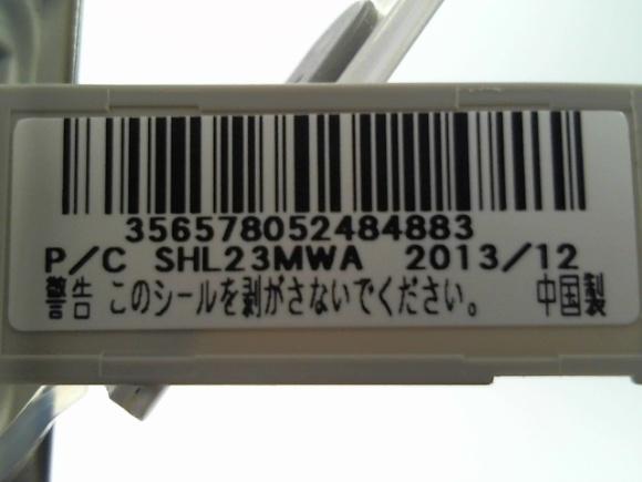 A39960*au*AQUOS PHONE SERIE*SHL23*16GB*ホワイト*ジャンク*同梱可*(t.y)②_画像3